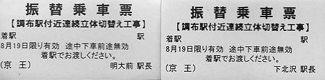京王電鉄 振替乗車票【調布駅付近連続立体切換え工事】