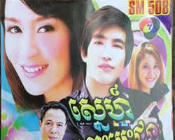 [ Movies ]  - ស្នេហ៍សង្គ្រោះបេះដូង- Movies, Thai - Khmer, Series Movies - [ 64 part(s) ]