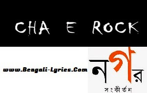 CHA E ROCK THEME SONG Lyrics 2015 ( Various Artists / Bangla Band ) - Nagar Sankirtan