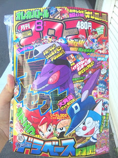 Genesect Confirmed on CoroCoro Aug 2012 image from @papico028
