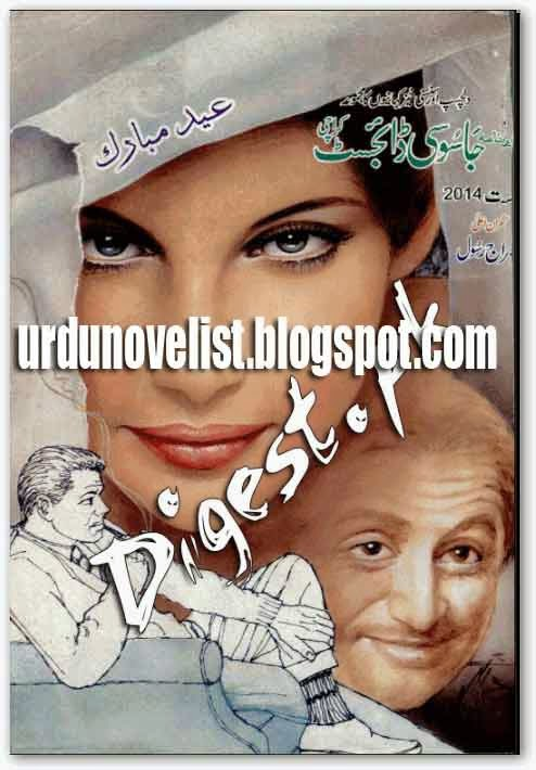 Jasoosi Digest August 2014
