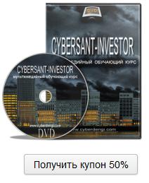Киберсант - ИНВЕСТОР  (скидка 50%)