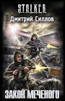 """бесплатная аудиокнига Дмитрия Силлова  """"Закон Меченого"""""""