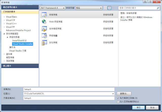 Visual Studio 安裝和部署專案之二