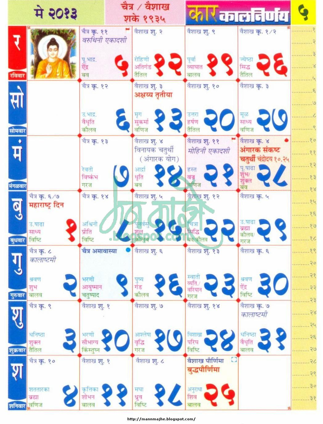 New Year Calendar Kalnirnay : Free monthly calendar templates download blank page
