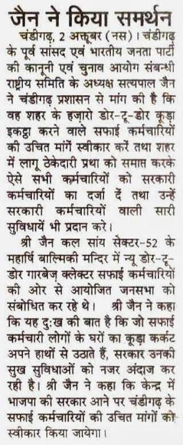 चंडीगढ़ के पूर्व सांसद सत्य पाल जैन ने सफाई कर्मचारियों की मांगों का किया समर्थन
