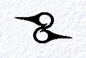 Mjolnir Symbol further Irish Celtic Knots Images And Their Meanings furthermore Symbols also Muslim Religion Set 1673757 besides Ring Finger Meaning. on symbol s their meanings