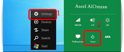 Windows 8 Aseel AlOmran 16 كل ما يخص نظام ويندوز Windows 8 ( تحميل وتثبيت ، مراجعة بالصور والفيديو ، مصادر )