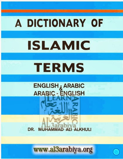 A Dictionary Of Islamic terms Arabic-English