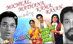 Michael Madhana Kamarajan comedy part 2 – Kamal