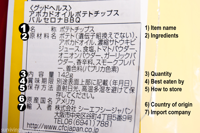 Food label, English, Japanese, Japan, potato chips, description