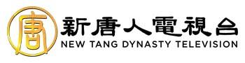 新唐人电视 NTDTV