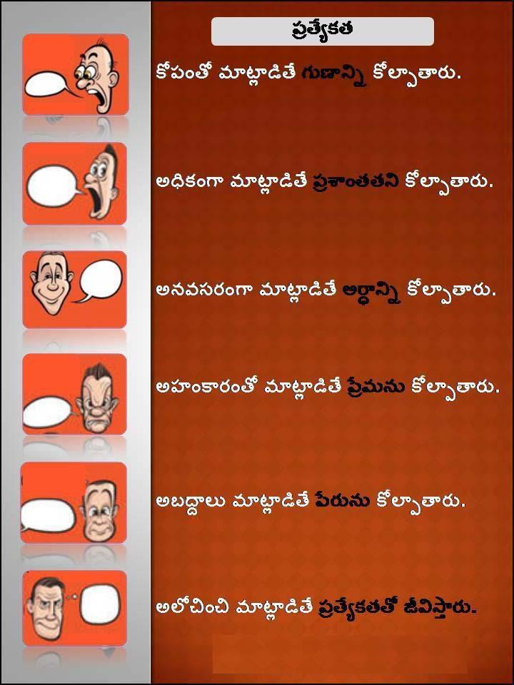 Telugu Messages About Speciality Telugu Jokes Telugu Cartons Magnificent Telugumessages Com