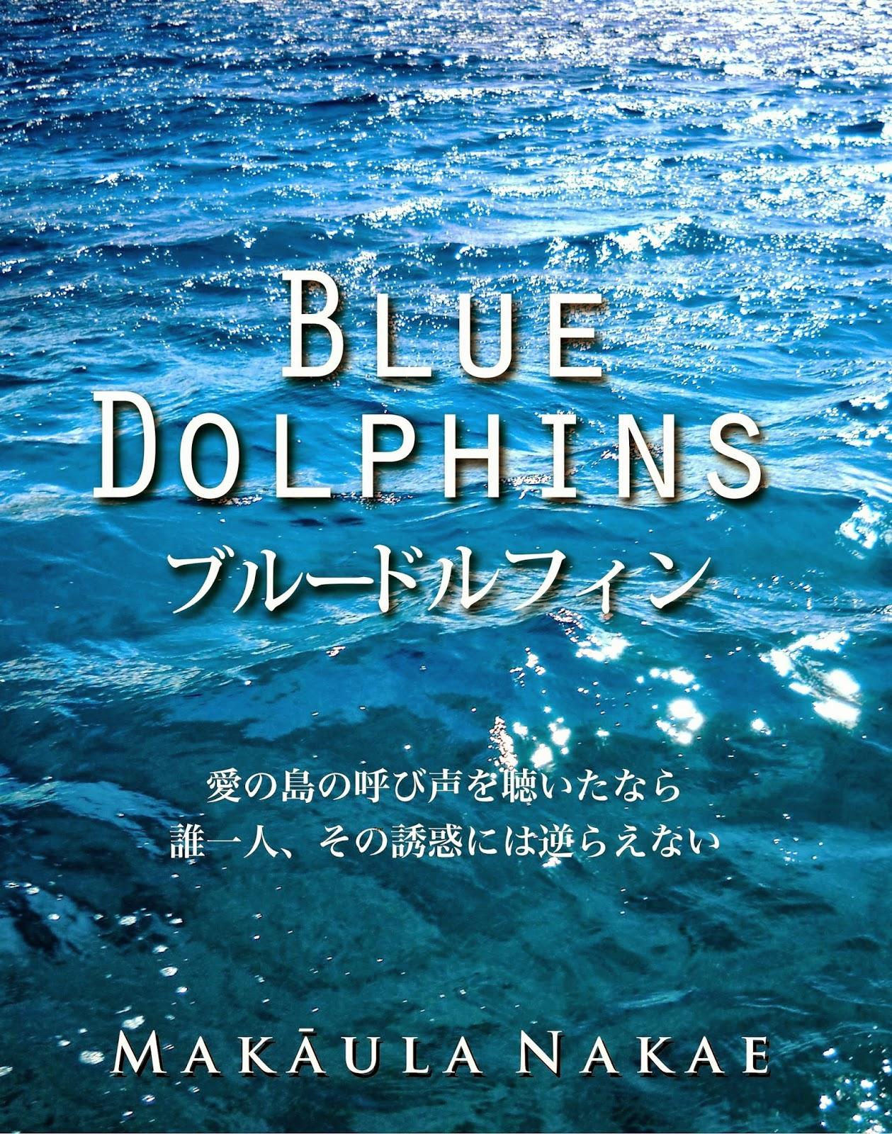Blue Cover Cookbook : 天空神ホルスの錬金術・黄金ファラオの秘宝 cosmicshift 長編恋愛小説「ブルードルフィン」