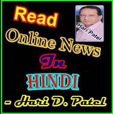 हिन्दी  दैनिकपत्र