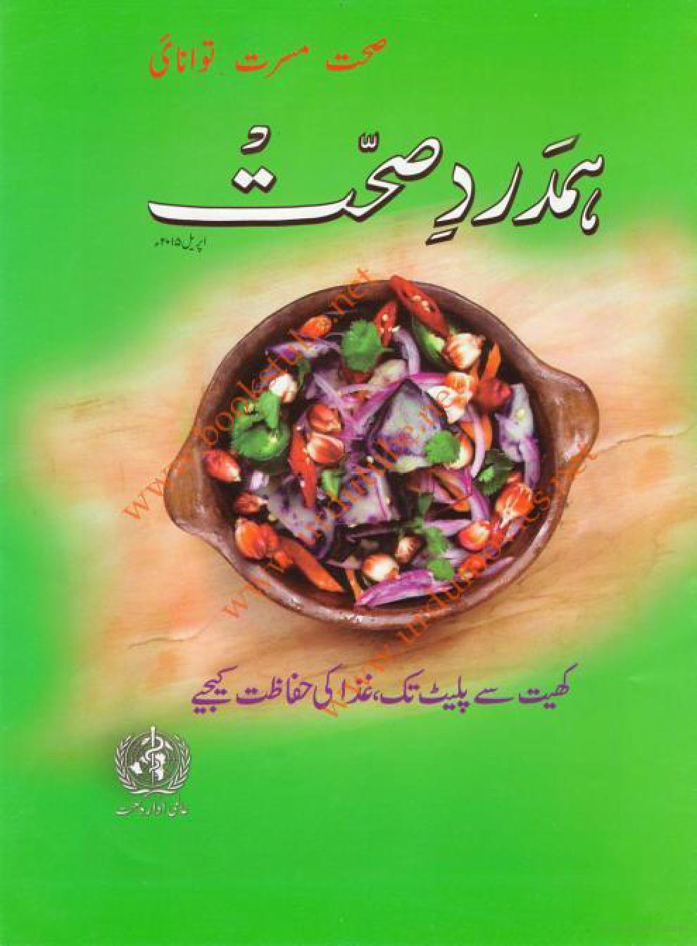http://www.mediafire.com/view/gt4pltv2u2wjpg9/hamdardsehatapril2015bybookstube.net.pdf