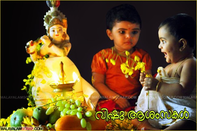Vishu Greetings 2015 Wishes