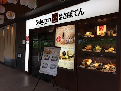 Saboten Tonkatsu Singapore