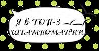 И снова ТОП с моднявой открыткой))