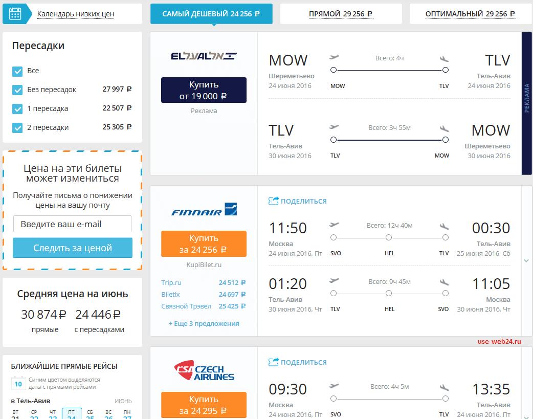 Авиабилеты дешево онлайн купить авиабилет по самой низкой