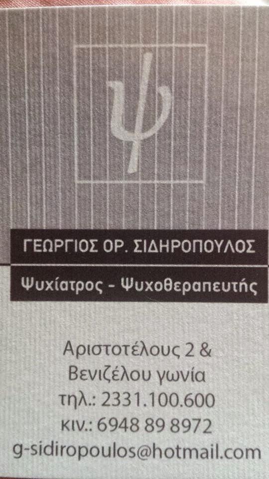 ΓΕΩΡΓΙΟΣ ΣΙΔΗΡΟΠΟΥΛΟΣ