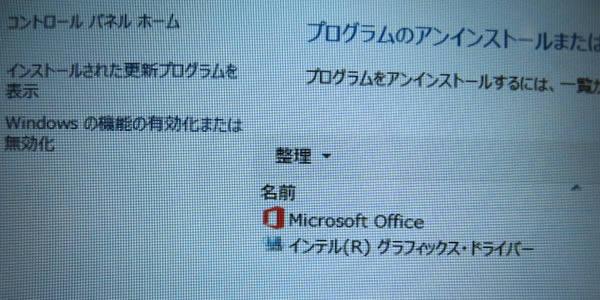 Microsoft Office はアンインストール