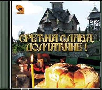 Uzivo Muzika 2012 Srecna+Slava+Domacine+%282012%29