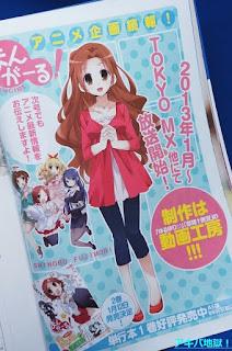 mangirl anime estreno enero 2013