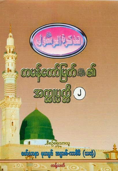 Biography of Final Prophet Muhammed (saw) Vol-02 F.jpg