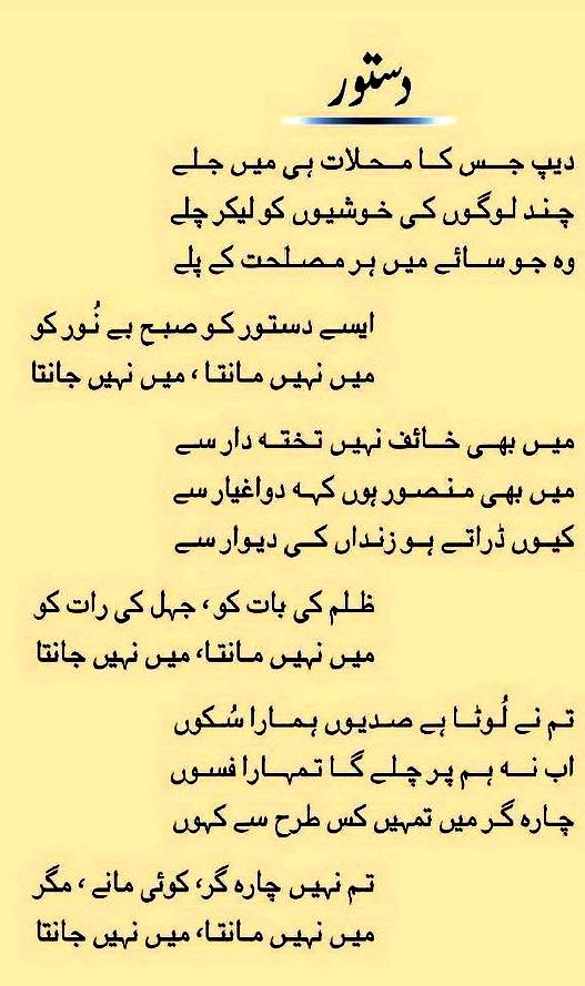 GhazipurWala Obaid: Habib Jalib __Aik Inqlabi Shair
