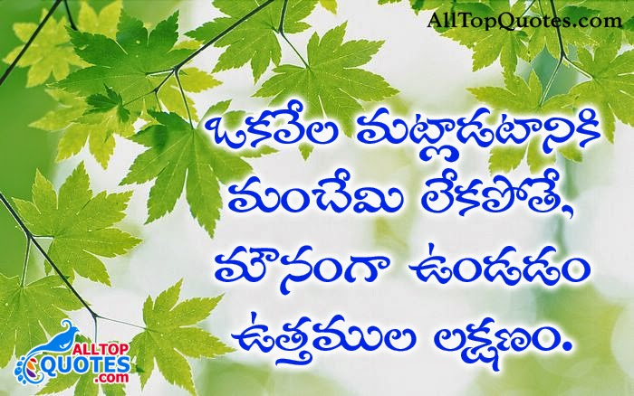 Good Inspiring Quotations In Telugu All Top Quotes Telugu Quotes Best All Quotes Telugu