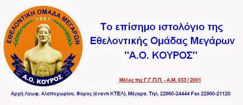 ΚΟΥΡΟΣ ΜΕΓΑΡΩΝ