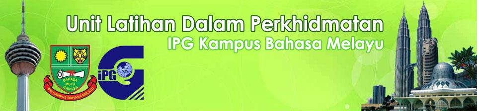 Unit Latihan Dalam Perkhidmatan, IPG Kampus Bahasa Melayu