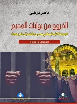الخروج من بوابات الجحيم الجماعة الإسلامية في مصر من العنف إلى المراجعات - ماهر فرغلي