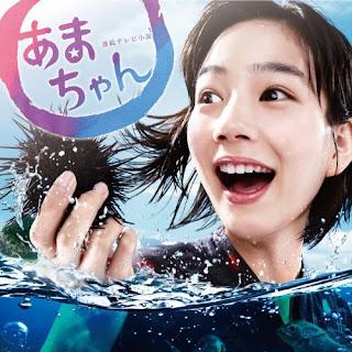"Yoshihide Ohtomo 大友良英 - ""あまちゃん Amachan (TV Series)"" Original Soundtrack"