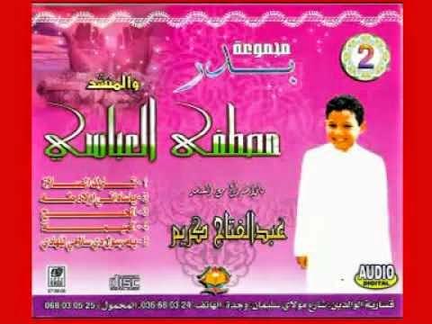 Groupe Badr 2014  Ya Aba Zahrae