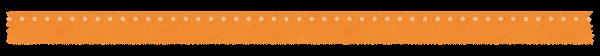 マスキングテープのイラスト「ドットライン」