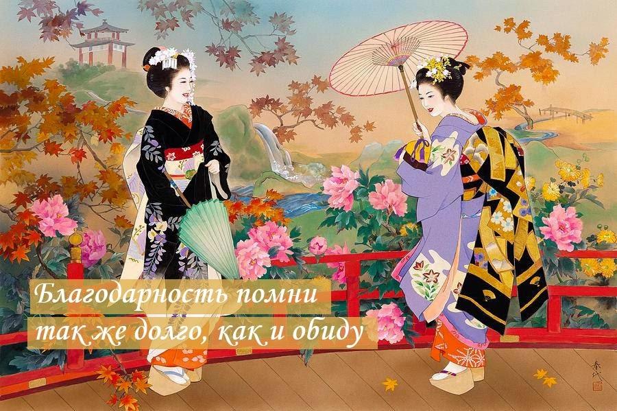 Японская мудрость (15 фото)