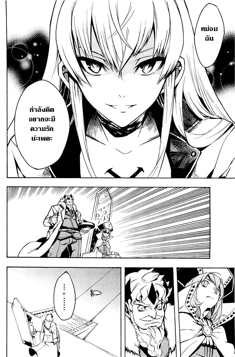 อ่านการ์ตูน Akame ga kiru 10 ภาพที่ 27