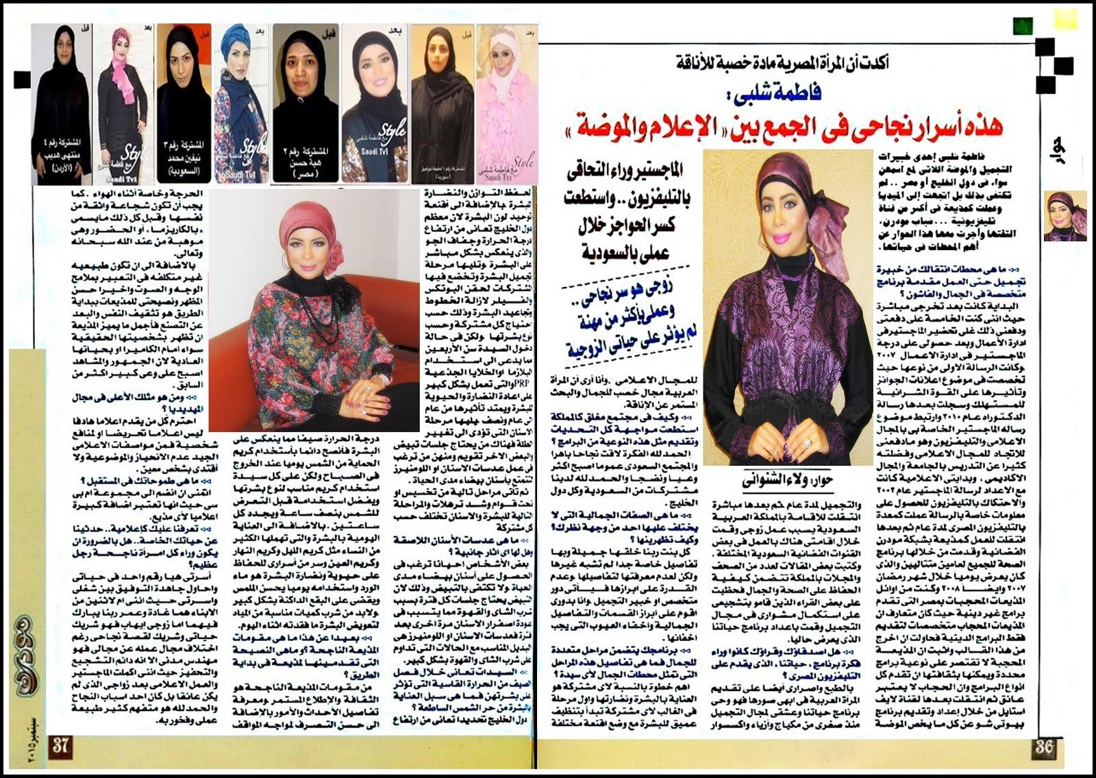 حوار مجلة مودرن عدد سبتمبر 2015