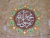 Kaligrafi Arab, Muhammad Rasulullah