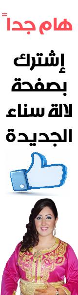 صفحة موقع لالة سناء الرسمية