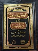 Mausu`ah Yusufiyah fi Bayan Adillah ash-Shufiyyah الموسوعة اليوسفية في بيان أدلة الصوفية