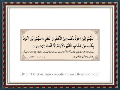 صبح و شام کی دُعائیں - ۱۵