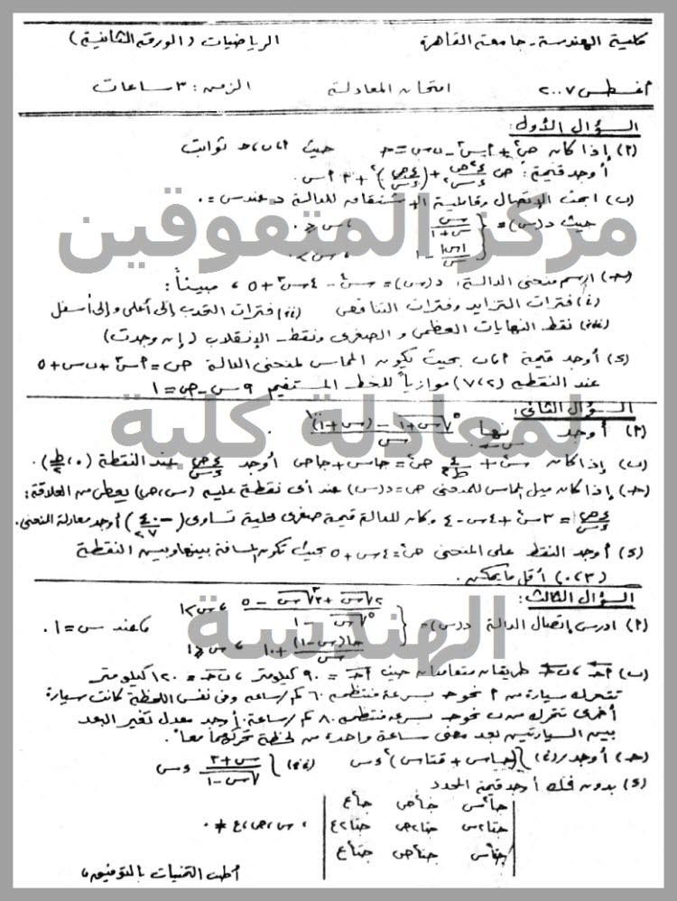 إمتحان معادلة كلية الهندسة - رياضيات خاصة معاهد ودبلومات 2007