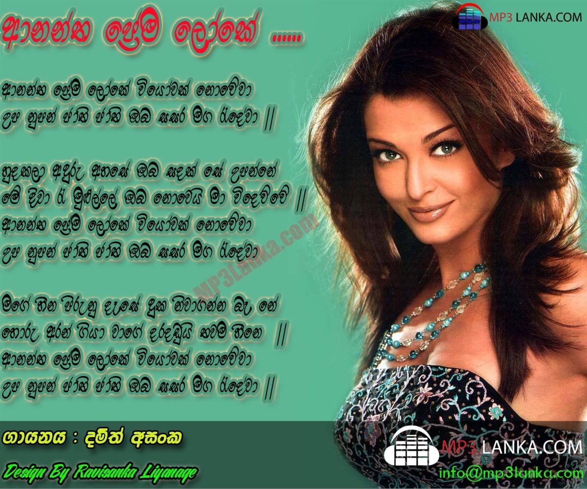 Anantha Prema Loke - Damith Asanka