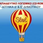 ΑΓΓΛΙΚΑ Δ' & Ε' ΔΗΜΟΤΙΚΟΥ (CD-ROM)