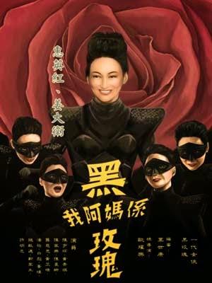 Nữ Hiệp Hoa Hồng Đen (VNLT) - Người Mẹ Siêu Phàm