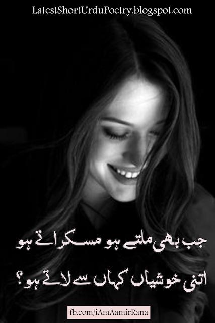 Itni Khusiyan Kahaan Se Laate Ho