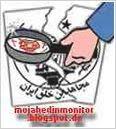 Mojahedin Monitor
